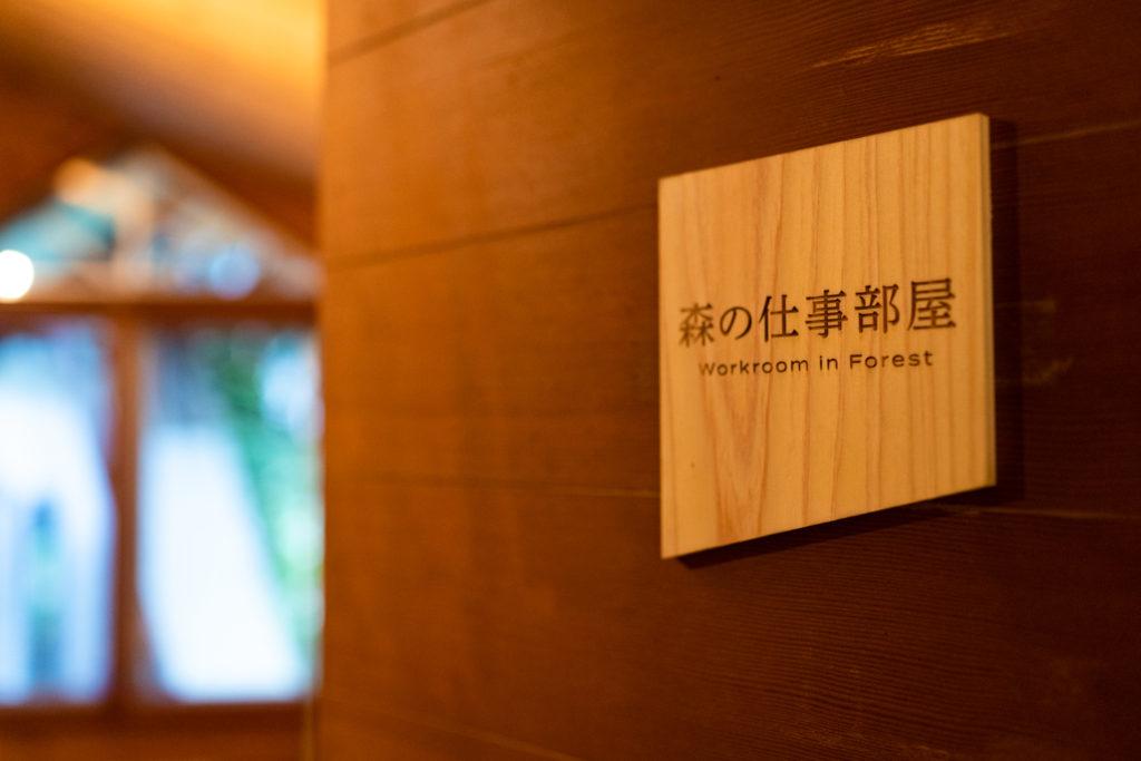 石川県金沢市の写真館が撮る広告商業写真 ケリエ山荘15