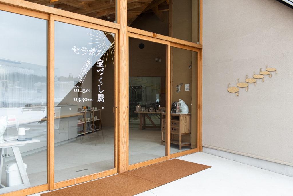 石川県金沢市の写真館が撮る広告商業写真 セラボクタニ04