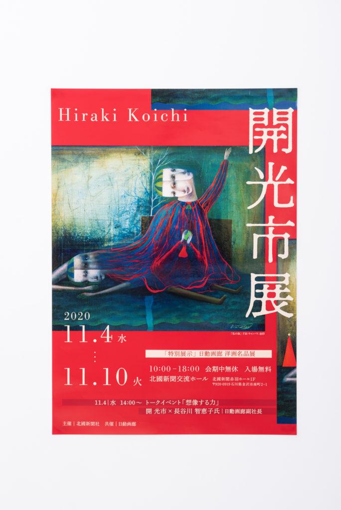 石川県金沢市の写真館が撮る広告商業写真 kukiポートフォリオ01