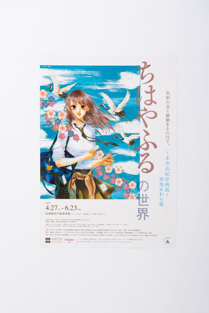 石川県金沢市の写真館が撮る広告商業写真 kukiポートフォリオ02