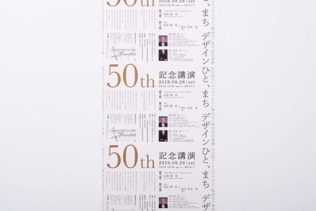 石川県金沢市の写真館が撮る広告商業写真 kukiポートフォリオ03